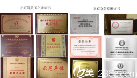 北京润美玉之光和京美整形部分证书展示