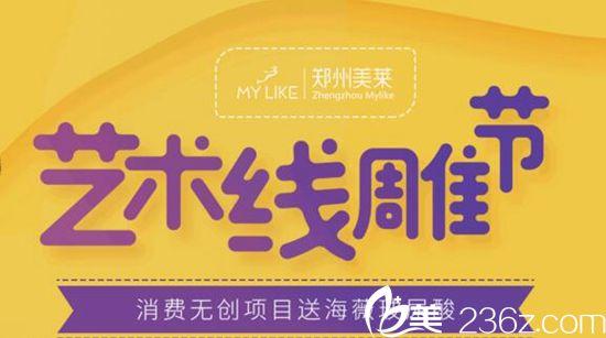 郑州美莱10月26-28日迎来艺术线雕节 消费无创项目免费送海薇玻尿酸