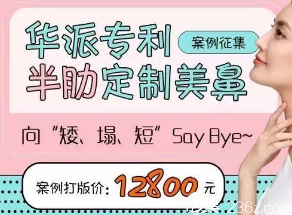 半肋鼻综合一般多少钱?杭州华山连天美华派半肋生态俏鼻案例打版价格12800元