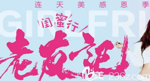 南京连天美医院感恩季 整形价格5折起还有100块鼻假体免费送