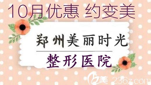 郑州美丽时光整形10月优惠进行中 韩国伊婉玻尿酸888元就能打