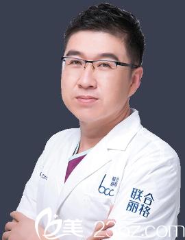 天津联合丽格医疗美容医院整形医生王文凯
