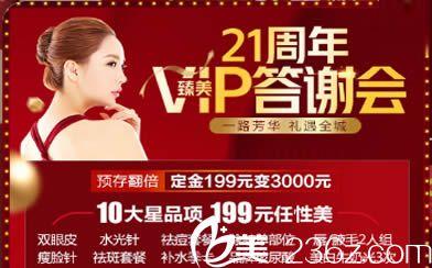 武汉口碑好的医院—武汉美基元周年庆整形价格表展示预存199元变3000元