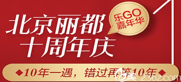 北京丽都整形十周年庆 石冰院长亲自坐诊假体隆胸优惠价格低至1折起