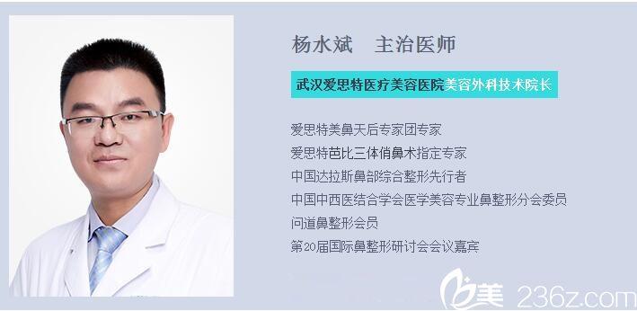 杨水斌专家目前在武汉爱思特整形医院