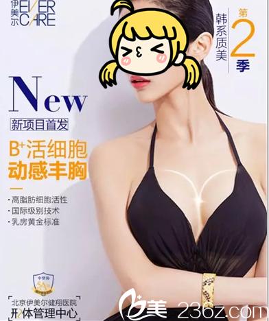 健翔美胸宣传照