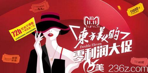 郑州东方整形11月美购优惠大促 经典项目低至0.4折11000支针剂免费送