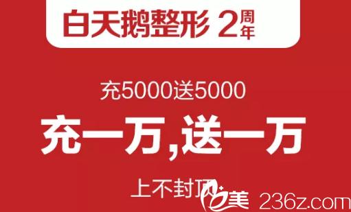 蒙自白天鹅2周年盛典原价6800元的微创双眼皮体验价3400元还可抽现金好礼