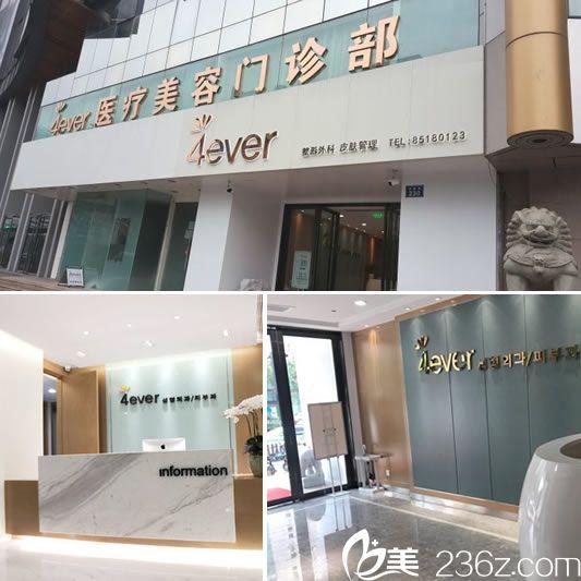 杭州4ever医疗美容医院环境好不好