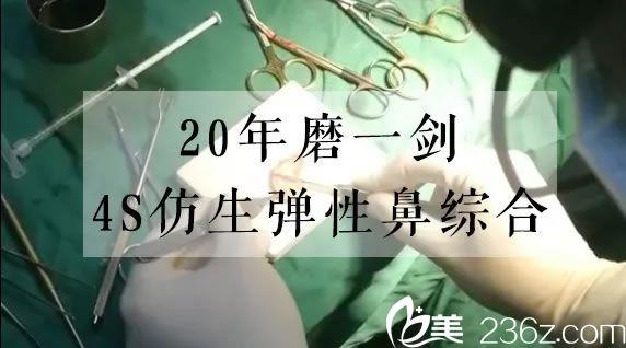小妹想做鼻子了,问我杭州艺之花4S仿生弹性鼻综合隆鼻怎么样?价格是多少钱?