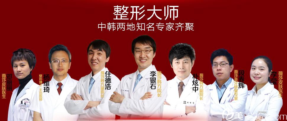 昆明薇莎国际整形美容医院韩国、中国专家