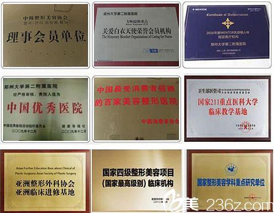 郑州大学第二附属医院医疗美容科资质