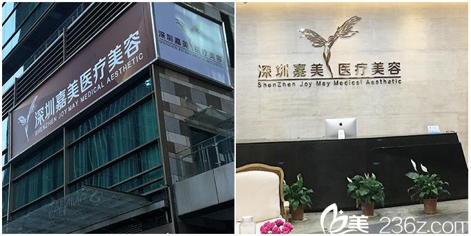 深圳嘉美医疗美容医院