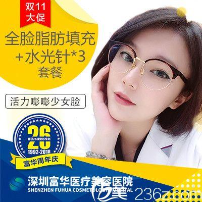 深圳富华双11优惠整形价格表公布 双眼皮13700元,隆鼻47300元,隆胸13500元