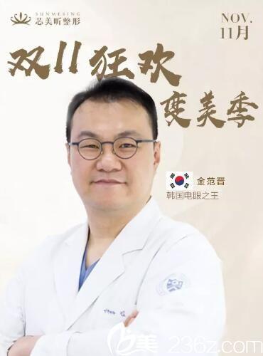 芯美昕特聘韩国整形医生金范晋
