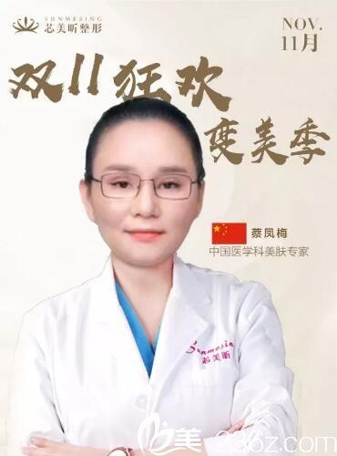 芯美昕特聘美肤医生蔡凤梅
