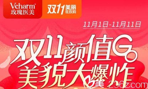 上海玫瑰整形双11整形优惠价格表上线 韩式双眼皮2490元软糖鼻综合6111元