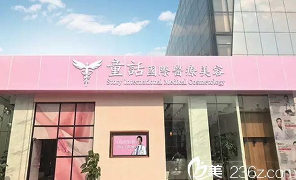 昆明圣丽童话医疗整形美容医院