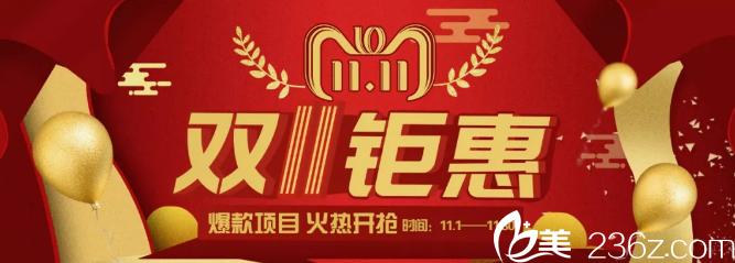 北京雅靓双十一购美狂欢节,脂肪填充1800元还有名医坐诊