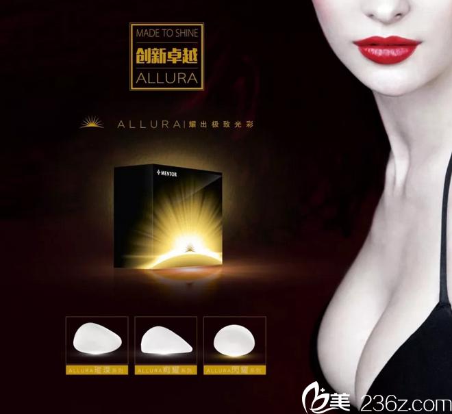 傲诺拉ALLURA美胸代言人全球招募美胸宣传图