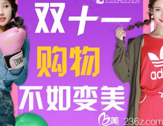 台州长青医院11月11日优惠活动价格表发布 自体脂肪全脸填充5111元,隆胸6880元