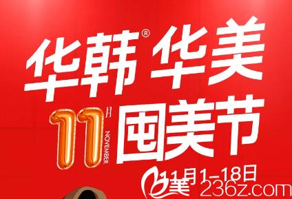 长沙华韩华美双十一钜惠开战,彩光祛斑111元,假体隆鼻1111元,热销项目低至11元