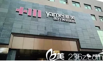 湘潭雅美医疗美容医院