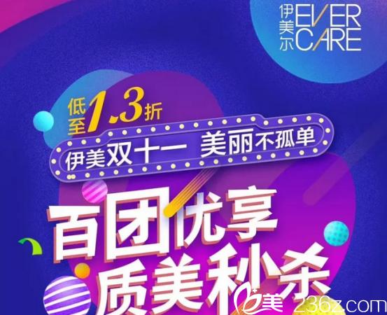 北京伊美尔双11全城拼团,秒杀抢购,低至1.3折