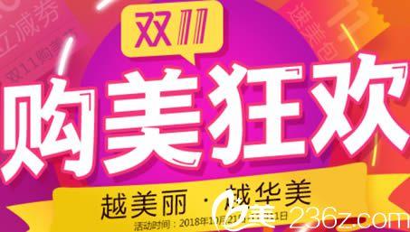 上海华美整形双11购美价格表共享 精雕仿生眼综合特价6800元