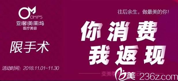 北京亚馨美莱坞双11特价优惠已启动!眼修复25000元,祛疤4000元