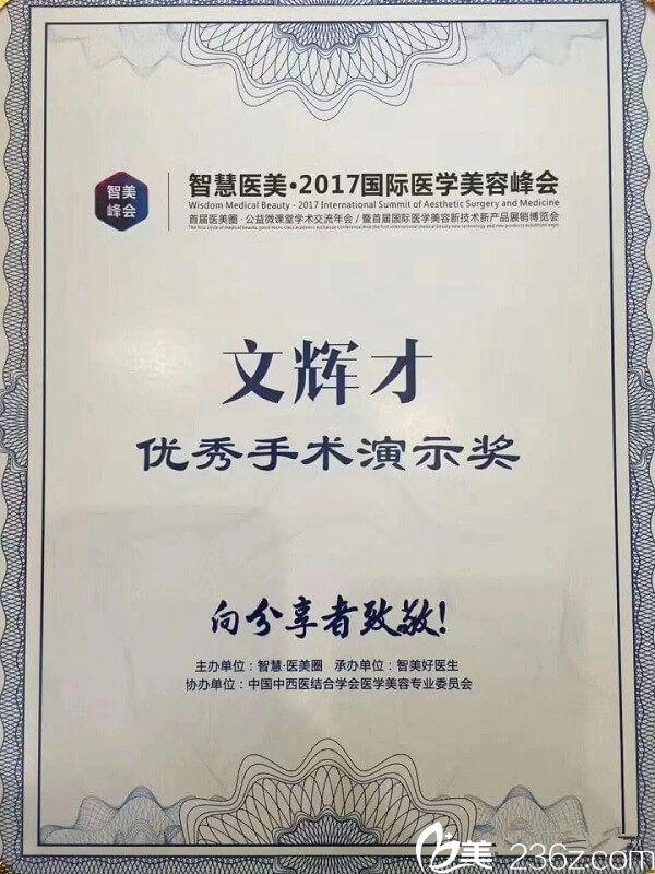 文辉才教授获得奖项