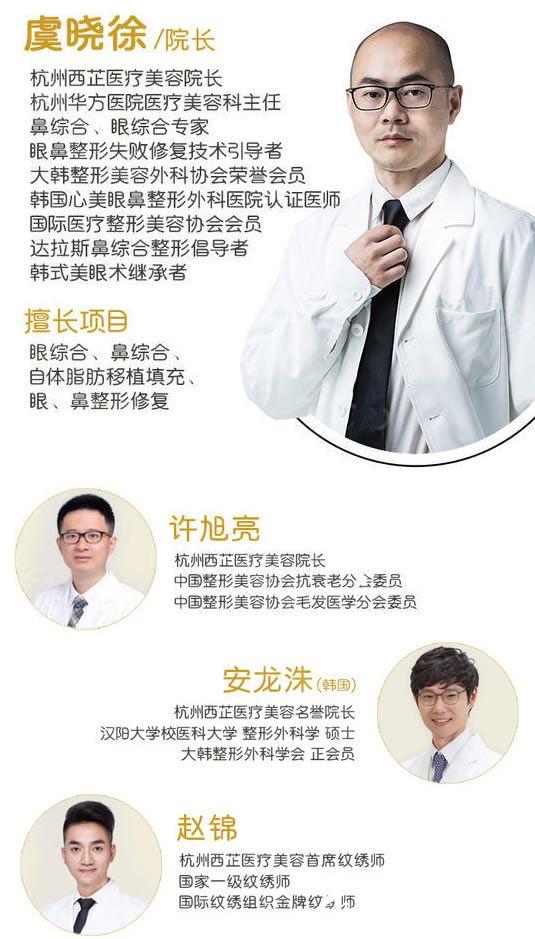 杭州西芷整形医院专家团队