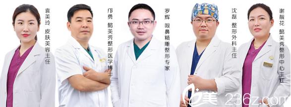 广州懿美秀整形医院医生团队
