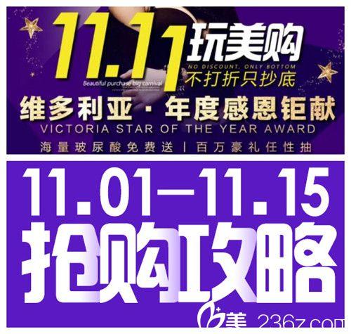 南京维多利亚双11优惠活动已开启 经典切开双眼皮1111元海薇玻尿酸仅需111元