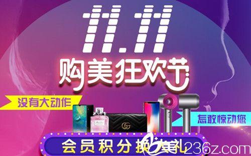 杭州时光整形双11优惠价格表公开 祛眼袋1800元自体脂肪填充单部位2280元