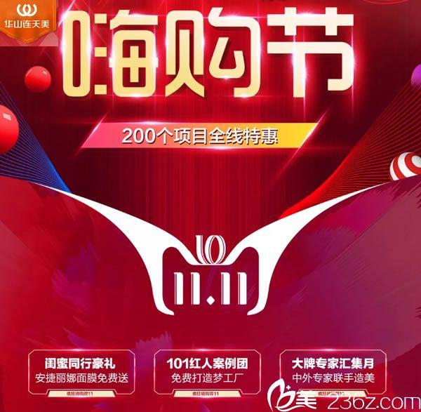 这是一份杭州华山连天美整形医院11月全新特惠价格表和特邀坐诊专家名单