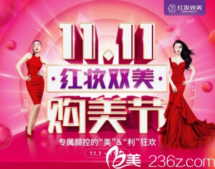 海南红妆双美11.11 购美节,韩式无痕双眼皮1111元,瘦脸、除皱111元…