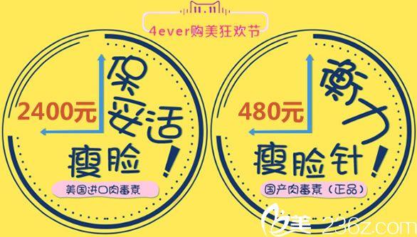 杭州打瘦脸针价格是多少钱?杭州4ever购美狂欢节BOTOX瘦脸针2400元