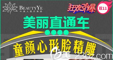 北京叶美人双11整形活动进行中!混血小翘鼻3424元起,心形脸15800元起活动海报五