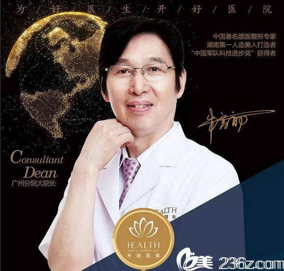 广州禾丽(和丽)整形医院朱富初院长