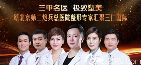 武汉三仁整形专家团队
