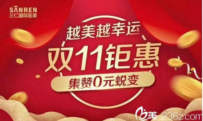 北京三仁双11省钱攻略大放送!双眼皮1800元,更有0元惠购美丽