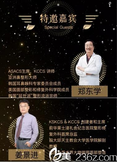 特邀嘉宾郑东学、姜景进专家