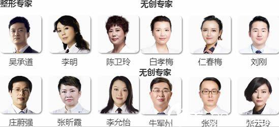 楚雄吴氏嘉美整形美容医生团队图