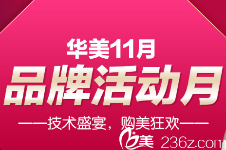 南宁华美11月品牌活动月价格表公开双眼皮+隆鼻仅需3800元
