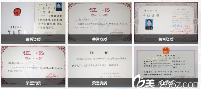 扬州施博士荣誉资质证书
