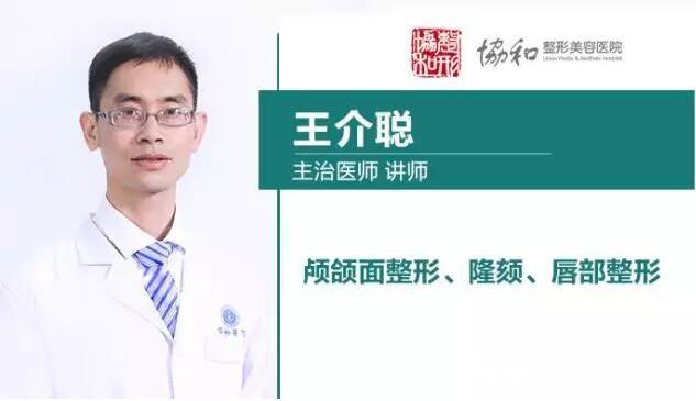 武汉协和医院整形外科医生王介聪