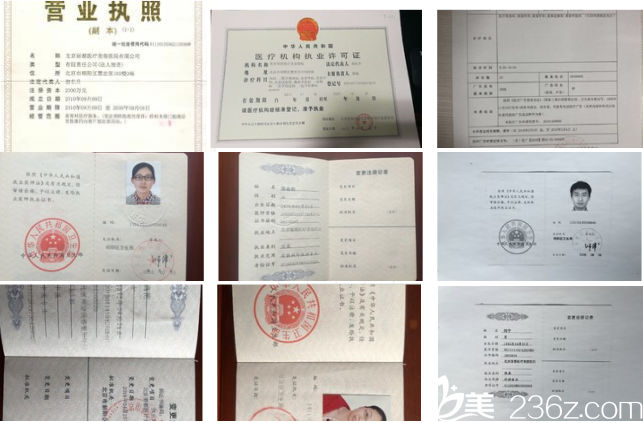 北京丽都医院资质和部分医生证书展示