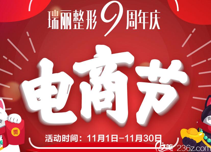 黑龙江瑞丽整形美容医院9周年庆,3D仿生明星鼻只需1880元