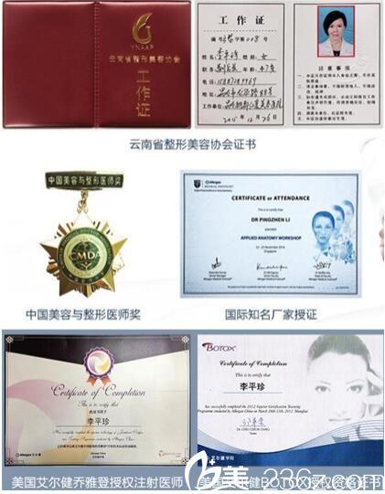 李平珍院长荣誉证书